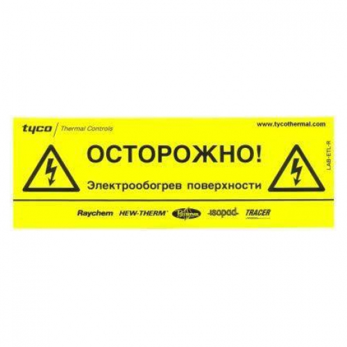 Предупредительная наклейка LAB-ETL-R